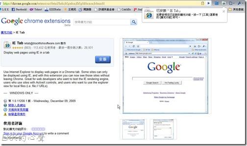 google外掛03